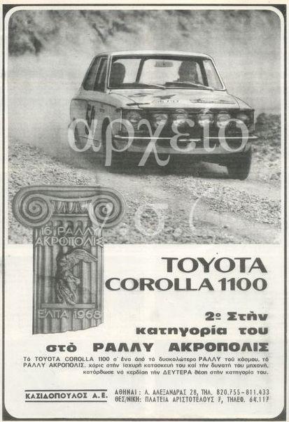 Toyota: Από τους αργαλειούς... - (Τρίτη 5 Ιουλίου 2016)